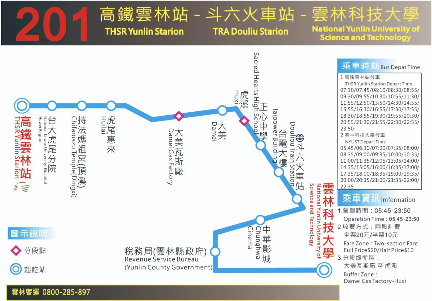 bus_yunlin_douliu_HSR_taiwan